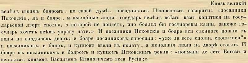 Первая Софийская летопись, 1509-1510. Василий подождал до Крещения (6 января), пока не подтянулись в Новгород все знатные псковичи, затем вывел их всех на Волхов поплескаться у проруби. После чего, пригласил отпраздновать событие. И, собрав псковичей под одной крышей, всех их… арестовал: