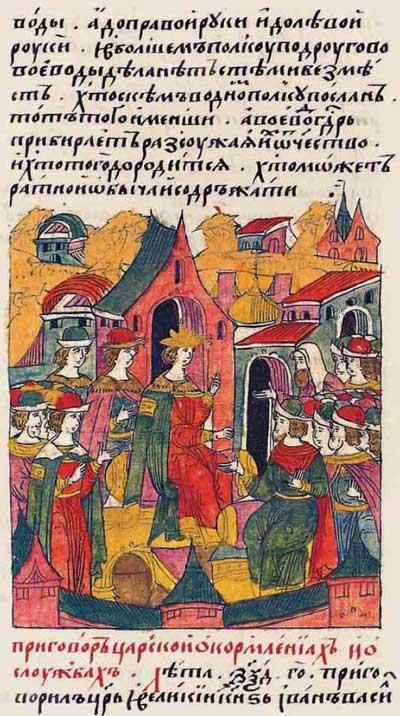 Лицевой летописный свод Ивана IV Грозного. 7064 (1564). Приговор царский о кормлениях и службах