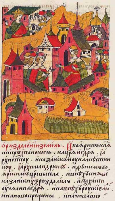 Лицевой летописный свод Ивана IV Грозного. 7065 (1565). О разделении земель