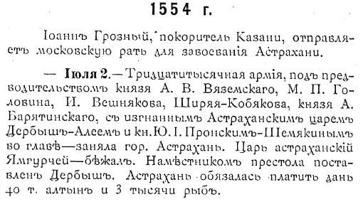 Астраханская летопись. Взятие царём Иваном IV Астрахани 2 Июля 1554 года
