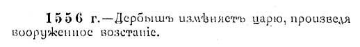 Астраханская летопись. Измена царю Ивану IV в Астрахани
