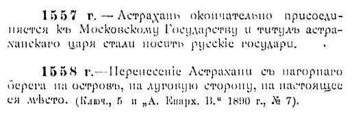 Астраханская летопись. Всю поганую демократию в пепел, и Астрахань наша. Переобустройство города