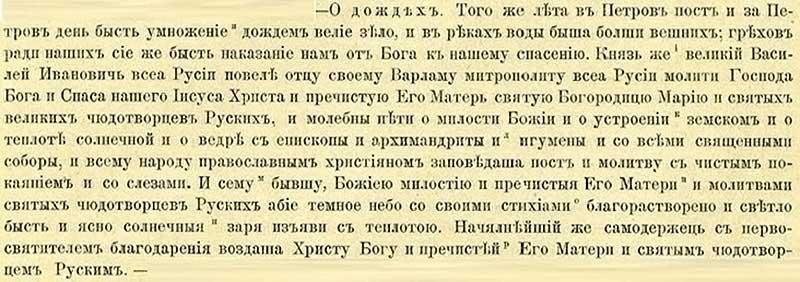 Патриаршая (Никоновская) летопись, 1518. Чем попы пытались утихомирить природу