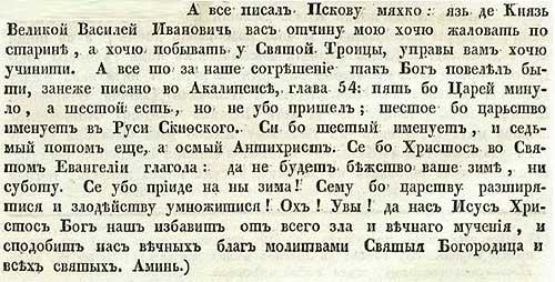 Псковская летопись, 1510. Великий князь Василий Иванович обращается к разорённому Пскову