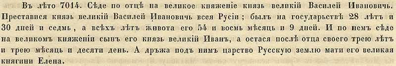 Воскресенская летопись, 1505. ...и остался Иван после смерти своего отца Василия Ивановича трёх лет, трёх месяцев и 10 дней от роду...