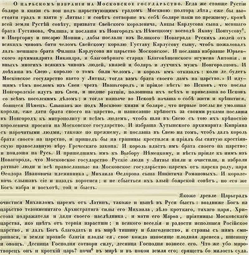 Псковская вторая (Синодальная) летопись, 1613. Усиленно просили в цари шведа, но было отказано. И выбрали Романова