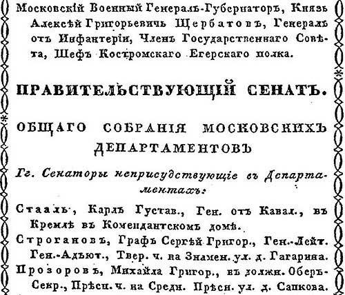 К. Нистрем. Московский адрес-календарь чиновников служащих. 1846 год - ч.1