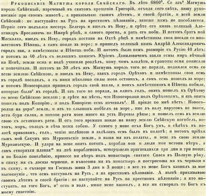 Софийская первая Летопись, 1352. Завещание шведского короля Магнуса для всех народов: «Никогда не нападайте на Русь!». — Практически те же слова, что были вложены лейб-сценаристами в уста актёра Черкасова, но совсем по иному поводу (Александр Невский и события 1242 года).