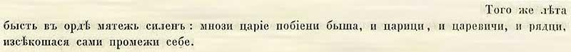 Софийская первая Летопись, 1360. Мятеж вОрде.