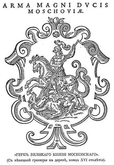 Герб Ивана IV