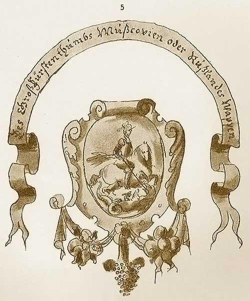 Альбом Мейерберга, 1662-1663. Московский герб