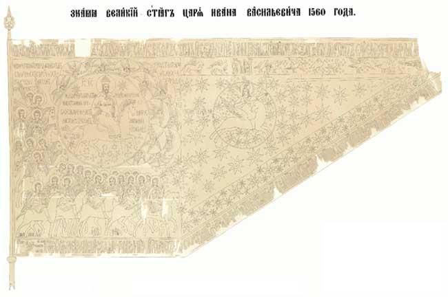 Знамя Великий стяг царя Ивана Васильевича, 1560