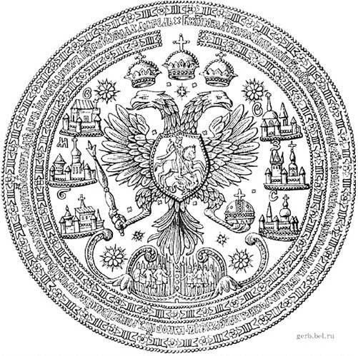 Государственная печать царя Алексея Романова, 1667