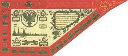 Знамя гербовное царя Алексея Михайловича, XVII в.