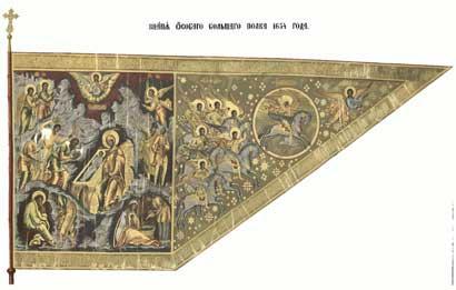 Знамя особого Большого полка, 1654 г.