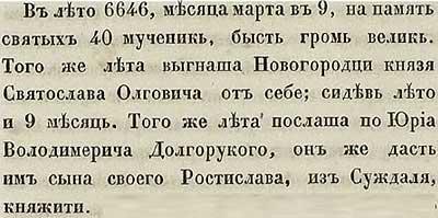 Тверская летопись, 1138. Новгородцы выгоняют «неэффективного смотрящего