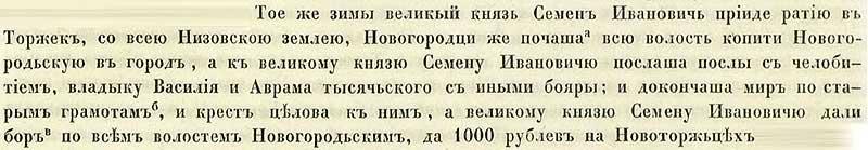 Софийская первая летопись, 1341. После того, как новгородцы притеснили купцов изТоржка, разграбили конкурентов ичасть изних поубивали: