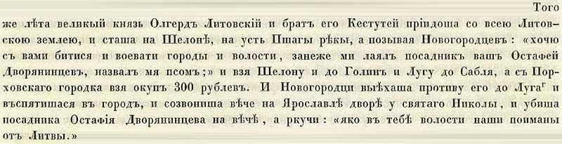 Софийская первая летопись, 1346. Плата за оскорбление князя