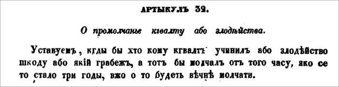 Статут ВКЛ. Срок давности по преступлениям, XVI в.