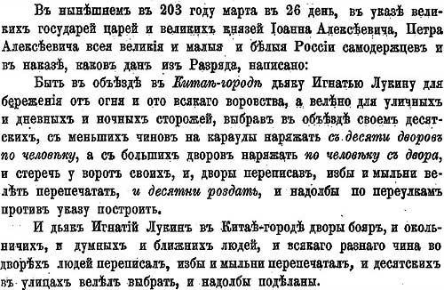 А.Н. Зерцалов. Москва, 1695 год. Все сколь-либо богатые жители города уклоняются от участия в охране порядка и выполнения противопожарных мер. – ч.1