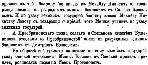 А.Н. Зерцалов. Москва, 1695 год. Пример ведения следствия об избиении Оськи Андреева, 1695 год  – ч.6
