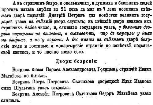 А.Н. Зерцалов. Москва, 1695 год. Все сколь-либо богатые жители города уклоняются от участия в охране порядка и выполнения противопожарных мер. – ч.2
