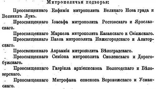 А.Н. Зерцалов. Москва, 1695 год. Все сколь-либо богатые жители города уклоняются от участия в охране порядка и выполнения противопожарных мер. – ч.3