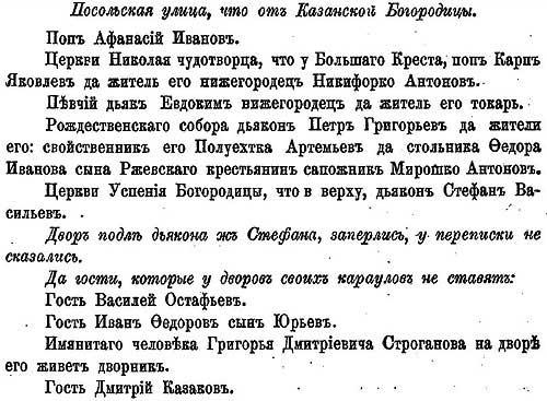 А.Н. Зерцалов. Москва, 1695 год. Все сколь-либо богатые жители города уклоняются от участия в охране порядка и выполнения противопожарных мер. – ч.4