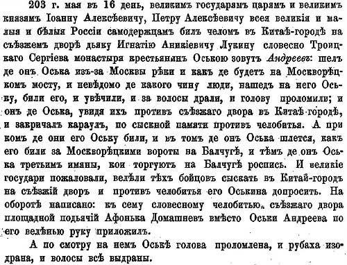 А.Н. Зерцалов. Москва, 1695 год. Пример ведения следствия об избиении Оськи Андреева, 1695 год  – ч.1