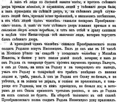 А.Н. Зерцалов. Москва, 1695 год. Пример ведения следствия об избиении Оськи Андреева, 1695 год  – ч.2