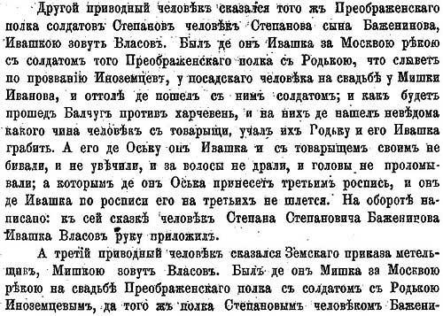 А.Н. Зерцалов. Москва, 1695 год. Пример ведения следствия об избиении Оськи Андреева, 1695 год  – ч.3