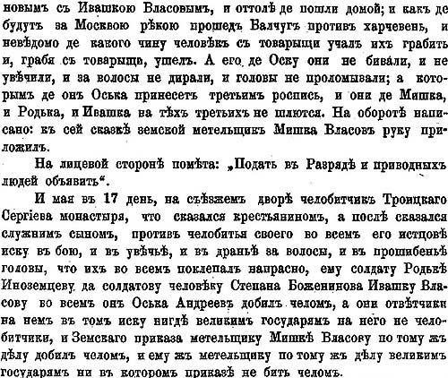 А.Н. Зерцалов. Москва, 1695 год. Пример ведения следствия об избиении Оськи Андреева, 1695 год  – ч.4