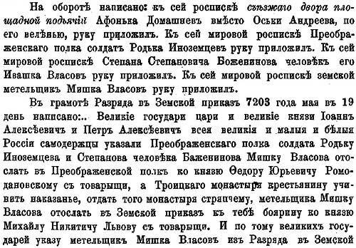 А.Н. Зерцалов. Москва, 1695 год. Пример ведения следствия об избиении Оськи Андреева, 1695 год  – ч.5