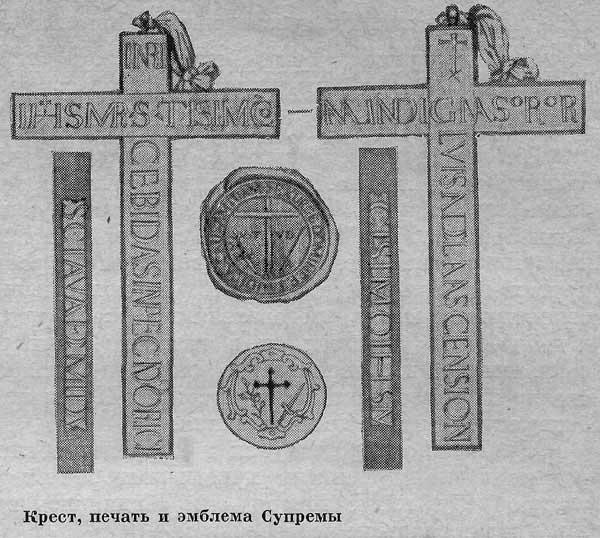 Крест, печать и эмблема Супремы – Испанской инквизиции