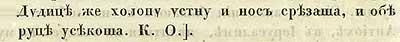 Софийская первая Летопись, 1058. Срезать холопу верхнюю губу и нос, и отсечь после этого руку...