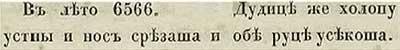 Тверская летопись, 1057. Изувечен человек. И непонятно за что!