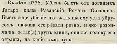 Тверская летопись, 1270. Смотрящий Рязани проштрафился. Скифы его казнили
