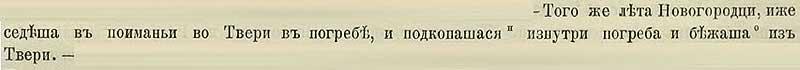 Патриаршая (Никоновская) летопись, 1373. Погреб как тюрьма. Новгородские графы Монте Кристо
