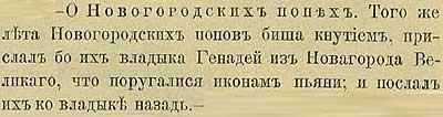 Патриаршая (Никоновская) летопись, 1489. Наказали упившихся попов