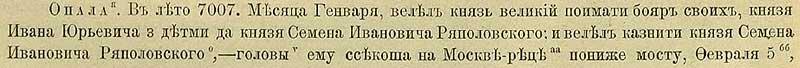 Патриаршая (Никоновская) летопись, 1499. Секли головы людям там, где сегодня Васильевский спуск от Кремля, то есть где сегодня комедианты устраивают шабаши