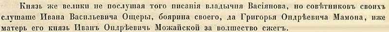 Софийская вторая летопись, 1480. Иван III Грозный сжигает советников за волшество (т.е. за волхование, волшебство). Видать, не в его пользу было то волхование.