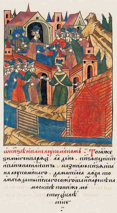 Лицевой летописный свод Ивана IV Грозного. 7001 (1501). О казни князя Иване Лукомского