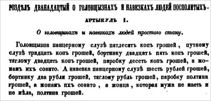 Статут ВКЛ. Кары за убийство пограничника, XVI в.