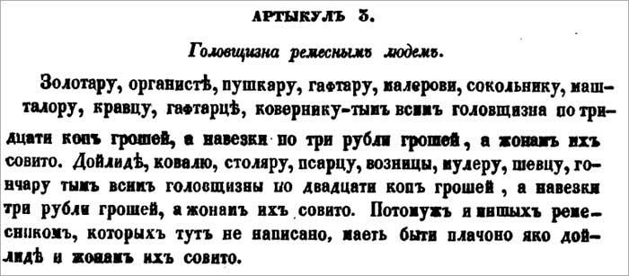 Статут ВКЛ. госслужащего, музыканта, профи-рабочего; компенсации жонам, XVI в.