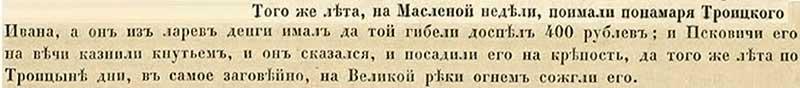 Первая Софийская летопись, 1509. Псковичи сожгли пономаря за воровство церковной казны