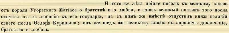 Софийские летописи в ПСРЛ [19.6]