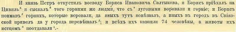 Патриаршая (Никоновская) летопись, 1553...поймали бандитов, что грабили гостей (купцов) и гонцов княжества Московского. Фраза «не жалея живота своего» реально в то время имела значение «не жалея имущества своего». Повесили 74 человека.