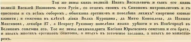 Первая Софийская летопись и Прибавления к ней, 1505. Казнь еретиков сожжением в клетке: Волка Курицына и других.