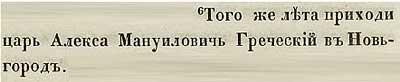 Тверская летопись, 1186. В том же году приходил в Новгород царь Алекса Мануилович Греческий