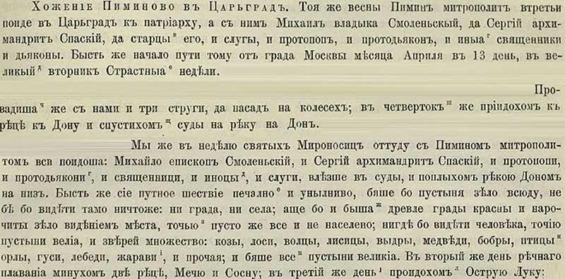 Патриаршая (Никоновская) летопись, 1389. Хадж попов в Царьград и Иерусалим_1